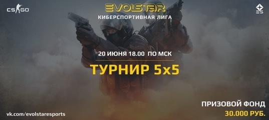 Турнир по CS GO от лиги Evolstar совместно с EasyDrop