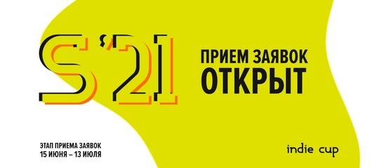 Indie Cup — Самый большой конкурс инди-игр Восточной Европы