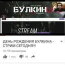 Булкин Александр | Санкт-Петербург | 41