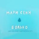 Сенн Мари | Москва | 43