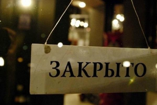 ⚡ В Омской области могут запретить работу баров и ...