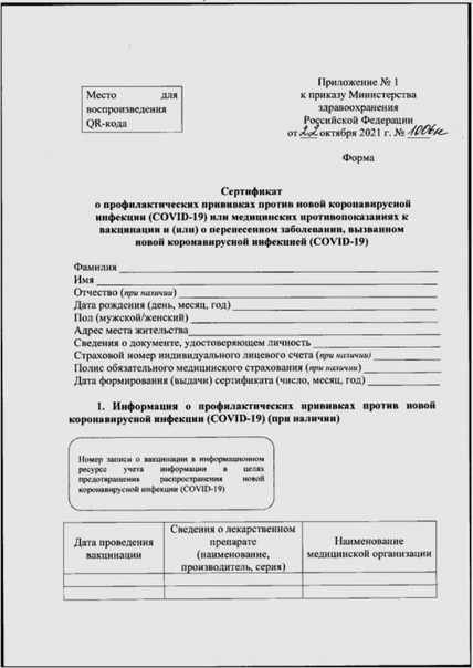 📜Минздрав утвердил форму сертификата о вакцинации ...