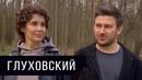 Глуховский Дмитрий | Москва | 10