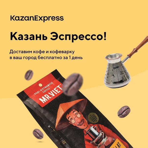 На [club151577203|KazanExpress] сейчас скидки на п...