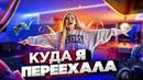Di Diana   Москва   30
