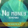 NO MONEY | Кемерово