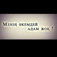 Фото Жандоса Толегена ВКонтакте