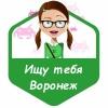 Ищу тебя Воронеж и область