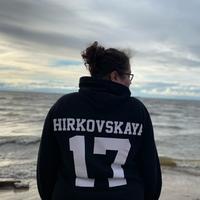 Кристина Хирковская