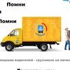 Привезем.ком -  грузовое такси   грузоперевозки