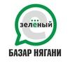 Базар Нягани (Зелёный)