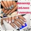 •Маникюр  •  Саблино  •  Ульяновка