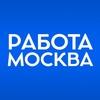 Работа в Москве и СПБ